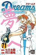 Dreams(71)<完> (講談社コミックス)