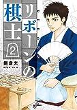 リボーンの棋士 (2) (ビッグコミックス)