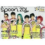 別冊spoon. vol.64 2Di Actors 表紙巻頭特集舞台『弱虫ペダル』/Wカバー 『最遊記歌劇伝』鈴木拡樹…