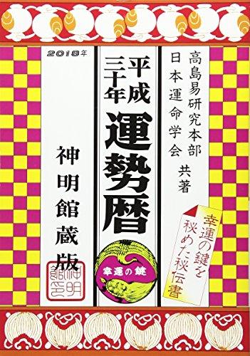 運勢暦 神明館蔵版〈平成30年〉 修学社