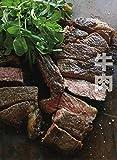 坂田阿希子の肉料理 肉好きにささげる極上レシピ 画像