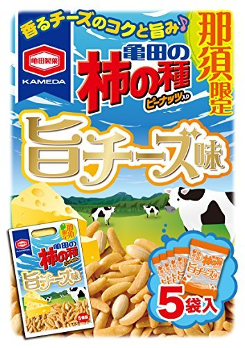 亀田の柿の種 那須限定 旨チーズ味