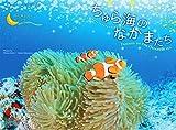 2017うみまーる中判ムーンカレンダー `ちゅら海のなかまたち−Friends of the Okinawan sea' (月の満ち欠け)