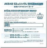 AKB48 53rdシングル 選抜総選挙 投票券 100枚