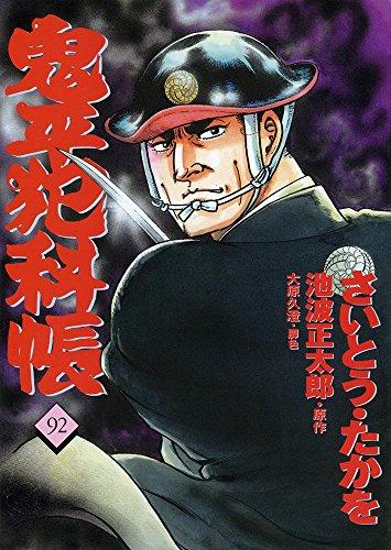 コミック 鬼平犯科帳 (92) (文春時代コミックス)