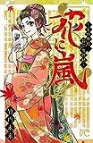 花に嵐!~霊感舞妓・鈴花事件帖~ (プリンセス・コミックス)