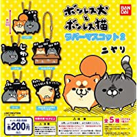 ボンレス犬とボンレス猫 ラバーマスコット2 [全5種セット(フルコンプ)]