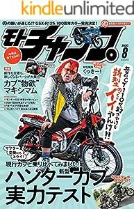 モトチャンプ 2020年 8月号 [雑誌]
