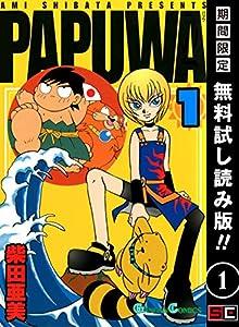 PAPUWA 1巻【期間限定 無料お試し版】 (デジタル版ガンガンコミックス)