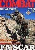 COMBAT (コンバット) マガジン 2010年 12月号 [雑誌]