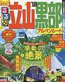 るるぶ立山 黒部 アルペンルート'18 (国内シリーズ)