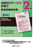 2020年版 2級金融窓口サービス技能士(学科)精選問題解説集
