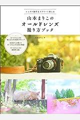 山本まりこのオールドレンズ撮り方ブック (玄光社MOOK) ムック