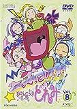 も~っと!おジャ魔女どれみ VOL.8[DVD]
