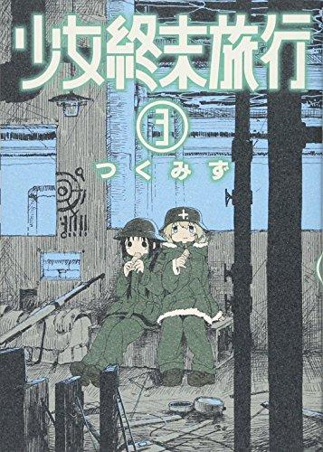 少女終末旅行 3 (BUNCH COMICS)の詳細を見る