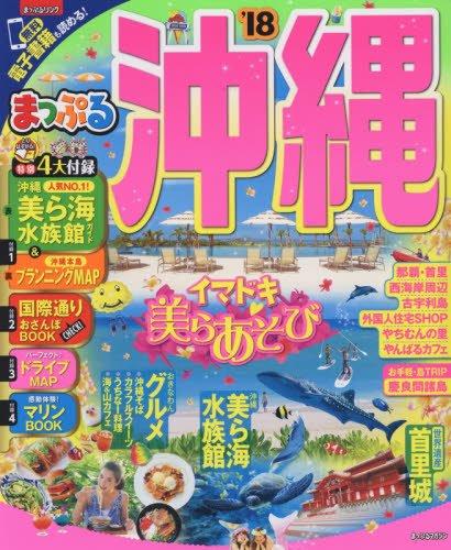 まっぷる 沖縄 '18 (まっぷるマガジン)