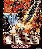地底王国 HDマスター版 blu-ray&DVD BOX