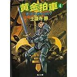 黄金拍車〈4〉異次元騎士カズマ (角川文庫―スニーカー文庫)