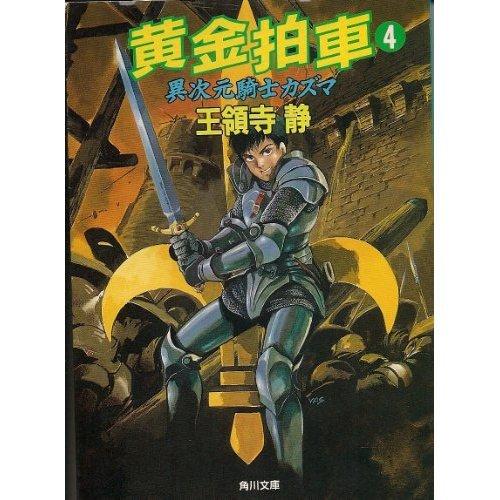 黄金拍車〈4〉異次元騎士カズマ (角川文庫―スニーカー文庫)の詳細を見る
