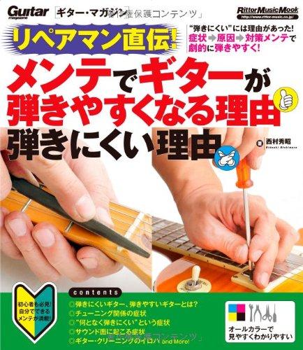 リペアマン直伝! メンテでギターが弾きやすくなる理由 弾きにくい理由 (ギター・マガジン)の詳細を見る