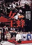 女王蜂[DVD]