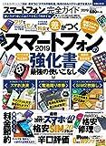 【完全ガイドシリーズ234】スマートフォン完全ガイド (100%ムックシリーズ)