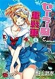 セーラー服と重戦車 6 (チャンピオンREDコミックス)