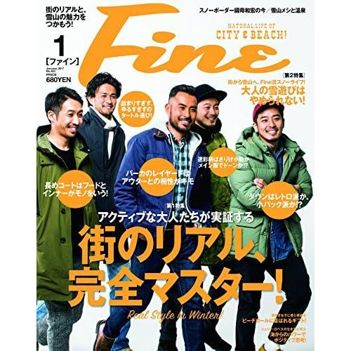 Fine (ファイン) 2017年 01月号 [雑誌]