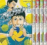 不沈アタッカー コミック 全5巻完結セット(ヤングマガジンコミックス)