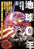 地球0年 上巻 (アリババコミックス)