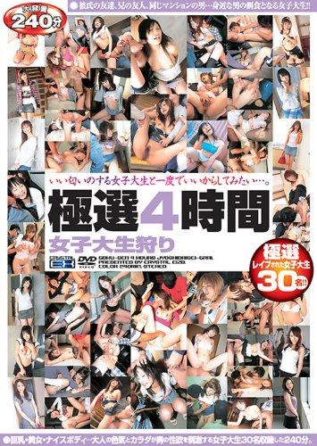 極選4時間 女子大生狩り [DVD]