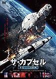 ザ・カプセル 米英ソ・大攻防戦 [DVD]