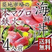 築地市場の海鮮丼シリーズ 『本マグロ鉄火丼 4人前(寿司飯付き)』