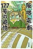 阪堺電車177号の追憶 (ハヤカワ文庫JA) [kindle版]
