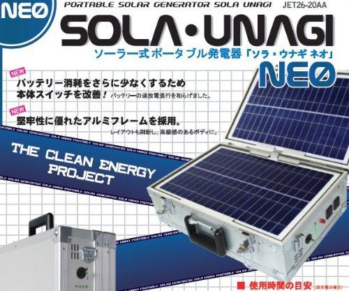 ソーラー式ポータブル発電機家庭用電源 燃料や騒音の心配もなく、電源・配線工事が不要で電気代もかかりません