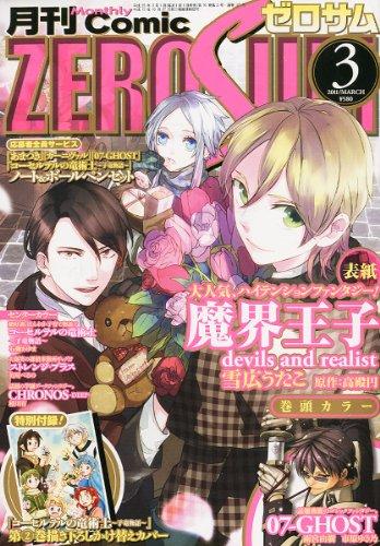コミックZERO-SUM2011年3月号