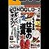 MONOQLO (モノクロ) 2016年 02月号 [雑誌]