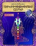 あなたの中にある13チャクラで幸運を呼び込むCDブック ([バラエティ])   (エー・アール・シー株式会社)