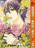 菜の花の彼―ナノカノカレ―【期間限定無料】 2 (マーガレットコミックスDIGITAL)