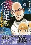 涙 星 —アース—1 (芳文社コミックス)