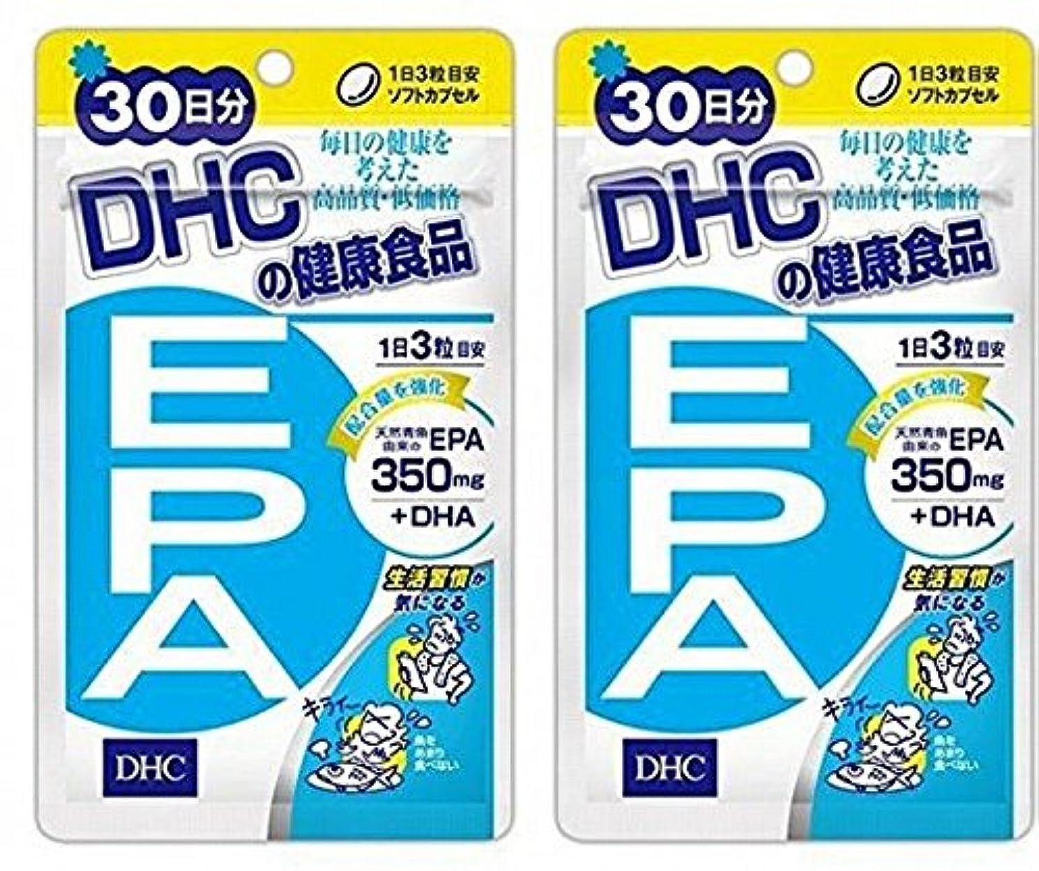 検出する排気有用DHC EPA 30日分 2袋セット