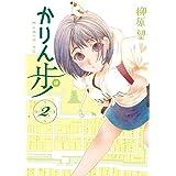 かりん歩 2 (MFコミックス フラッパーシリーズ)
