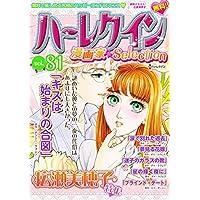 ハーレクイン 漫画家セレクション vol.81 (ハーレクインコミックス)