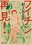 フイチン再見! 9 (ビッグコミックス)