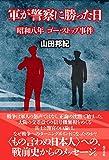 「軍が警察に勝った日: 昭和八年、ゴー・ストップ事件」販売ページヘ