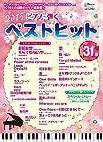 「ピアノで弾く ベストヒット2016」 (月刊ピアノ 2017年1月号増刊)