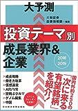大予測 「投資テーマ」別 成長業界&企業 2018-2019 日本経済新聞出版社