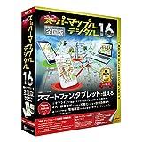 スーパーマップル・デジタル 16全国 乗換&アップグレード版