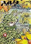 ハルタ 2016-DECEMBER volume 40 (ビームコミックス)