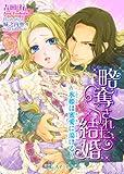 略奪された結婚 ~氷姫は蜜愛に蕩ける~<略奪された結婚> (TLスイートノベル)